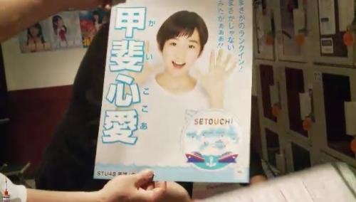 AKB48 49thシングル選抜総選挙_選挙ポスター_甲斐心愛