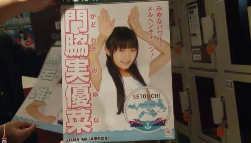 AKB48 49thシングル選抜総選挙_選挙ポスター_門脇実優菜