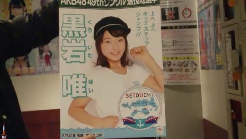 AKB48 49thシングル選抜総選挙_選挙ポスター_黒岩唯