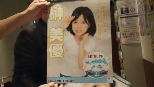 AKB48 49thシングル選抜総選挙_選挙ポスター_榊美優