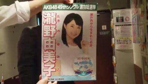 AKB48 49thシングル選抜総選挙_選挙ポスター_瀧野由美子