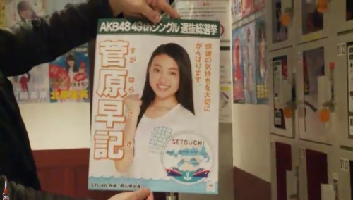 AKB48 49thシングル選抜総選挙_選挙ポスター_菅原早記