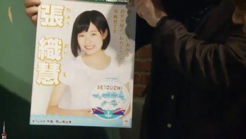 AKB48 49thシングル選抜総選挙_選挙ポスター_張織慧