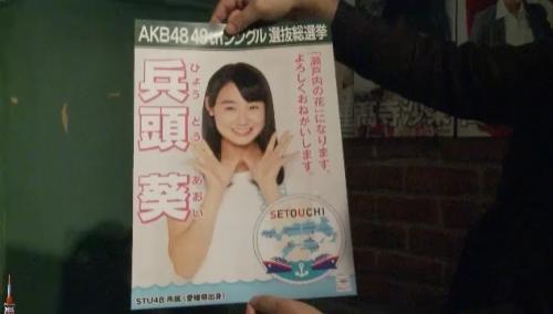 AKB48 49thシングル選抜総選挙_選挙ポスター_兵頭葵
