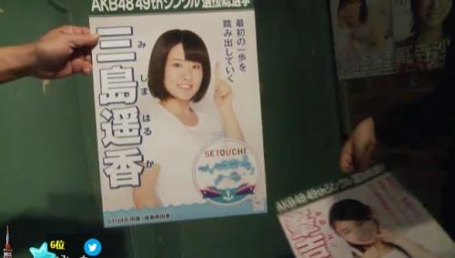 AKB48 49thシングル選抜総選挙_選挙ポスター_三島遥香