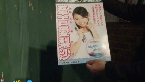 AKB48 49thシングル選抜総選挙_選挙ポスター_峯吉愛梨沙