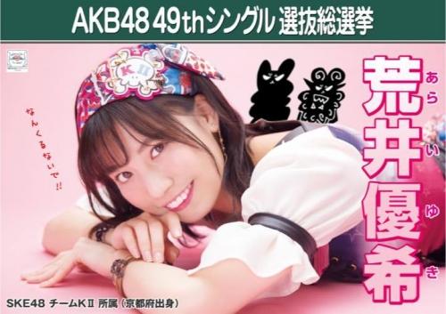 荒井優希_AKB48 49thシングル選抜総選挙ポスター画像