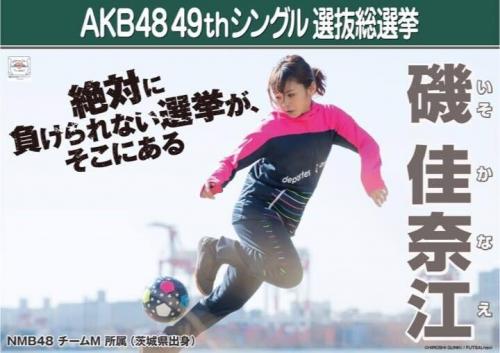 磯佳奈江_AKB48 49thシングル選抜総選挙ポスター画像