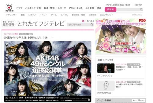 170519 AKB48選抜総選挙