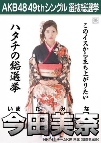 今田美奈_AKB48 49thシングル選抜総選挙ポスター画像