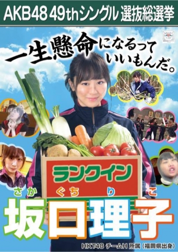 坂口理子_AKB48 49thシングル選抜総選挙ポスター画像