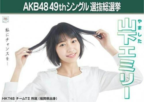 山下エミリー_AKB48 49thシングル選抜総選挙ポスター画像