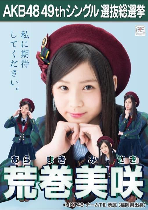 荒巻美咲 AKB48 49thシングル選...
