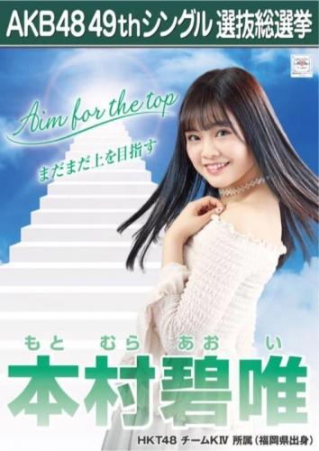 本村碧唯_AKB48 49thシングル選抜総選挙ポスター画像