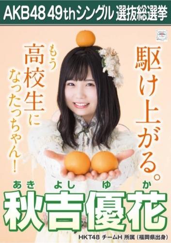 秋吉優花_AKB48 49thシングル選抜総選挙ポスター画像