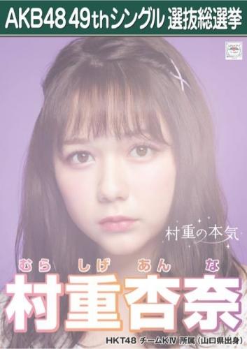 村重杏奈_AKB48 49thシングル選抜総選挙ポスター画像