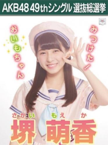 堺萌香_AKB48 49thシングル選抜総選挙ポスター画像