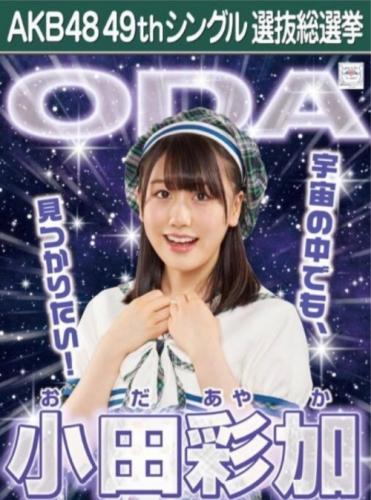 小田彩加_AKB48 49thシングル選抜総選挙ポスター画像
