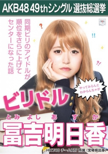 冨吉明日香_AKB48 49thシングル選抜総選挙ポスター画像