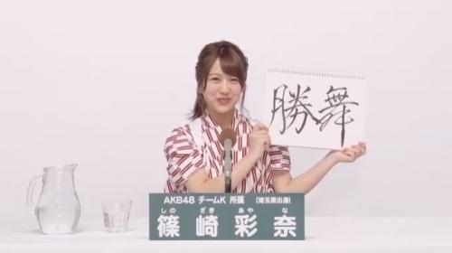篠崎彩奈_AKB48 49thシングル選抜総選挙アピールコメント動画_画像 (136)