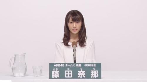 藤田奈那_AKB48 49thシングル選抜総選挙アピールコメント動画_画像 (169)
