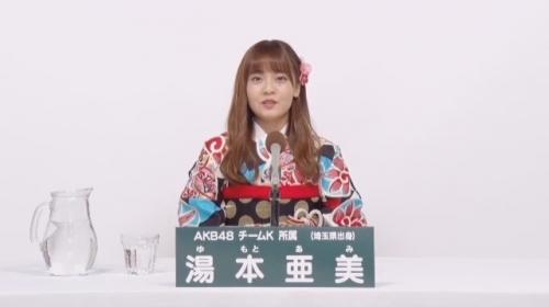 湯本亜美_AKB48 49thシングル選抜総選挙アピールコメント動画_画像 (193)