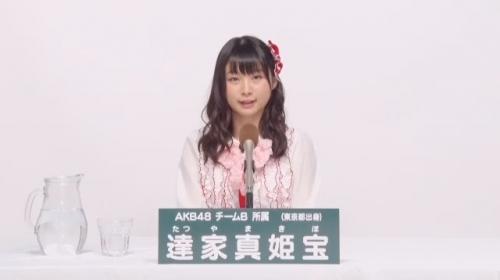 達家真姫宝_AKB48 49thシングル選抜総選挙アピールコメント動画_画像 (220)