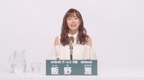 飯野雅_AKB48 49thシングル選抜総選挙アピールコメント動画_画像 (250)