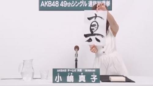 小嶋真子_AKB48 49thシングル選抜総選挙アピールコメント動画_画像 (302)