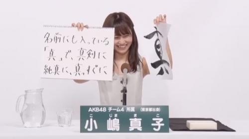 小嶋真子_AKB48 49thシングル選抜総選挙アピールコメント動画_画像 (309)