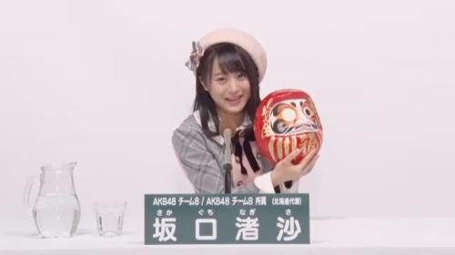 坂口渚沙_AKB48 49thシングル選抜総選挙アピールコメント動画_画像 (358)