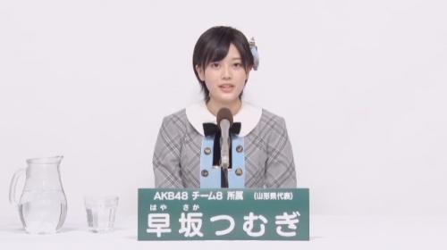 早坂つむぎ_AKB48 49thシングル選抜総選挙アピールコメント動画_画像 (411)