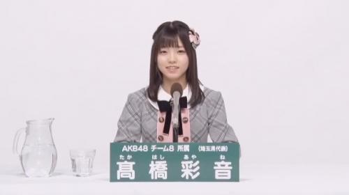 髙橋彩音_AKB48 49thシングル選抜総選挙アピールコメント動画_画像 (461)