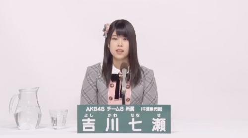 吉川七瀬_AKB48 49thシングル選抜総選挙アピールコメント動画_画像 (470)