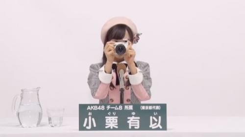 小栗有以_AKB48 49thシングル選抜総選挙アピールコメント動画_画像 (481)