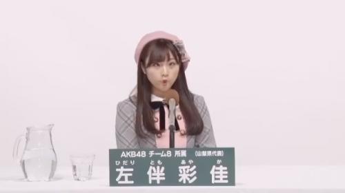 左伴彩佳_AKB48 49thシングル選抜総選挙アピールコメント動画_画像 (513)