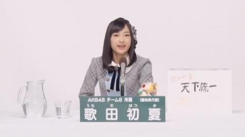 歌田初夏_AKB48 49thシングル選抜総選挙アピールコメント動画_画像 (522)