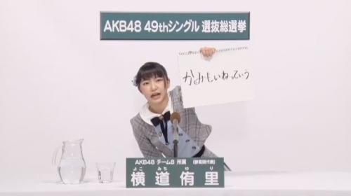 横道侑里_AKB48 49thシングル選抜総選挙アピールコメント動画_画像 (543)