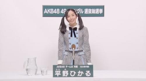 平野ひかる_AKB48 49thシングル選抜総選挙アピールコメント動画_画像 (589)