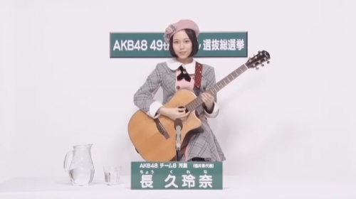 長久玲奈_AKB48 49thシングル選抜総選挙アピールコメント動画_画像 (593)