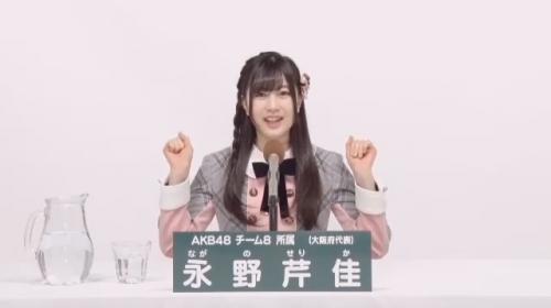永野芹佳_AKB48 49thシングル選抜総選挙アピールコメント動画_画像 (608)
