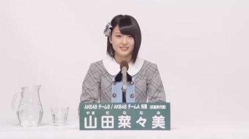 山田菜々美_AKB48 49thシングル選抜総選挙アピールコメント動画_画像 (630)