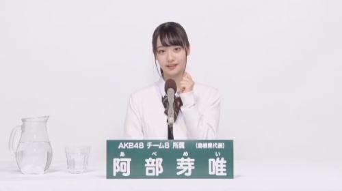 阿部芽唯_AKB48 49thシングル選抜総選挙アピールコメント動画_画像 (682)