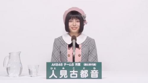 人見古都音_AKB48 49thシングル選抜総選挙アピールコメント動画_画像 (690)