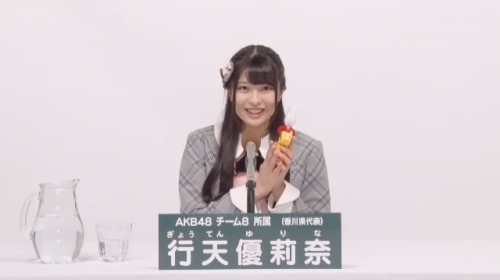 行天優莉奈_AKB48 49thシングル選抜総選挙アピールコメント動画_画像 (712)