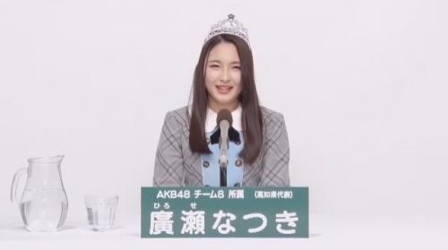 廣瀬なつき_AKB48 49thシングル選抜総選挙アピールコメント動画_画像 (730)