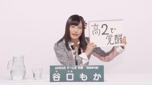 谷口もか_AKB48 49thシングル選抜総選挙アピールコメント動画_画像 (786)