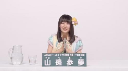 山邊歩夢_AKB48 49thシングル選抜総選挙アピールコメント動画_画像 (854)