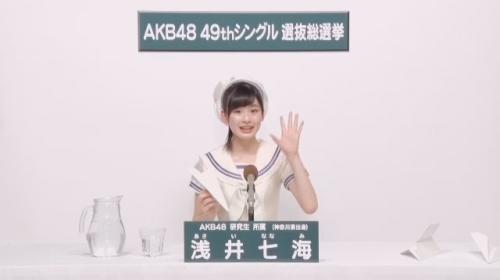 浅井七海_AKB48 49thシングル選抜総選挙アピールコメント動画_画像 (863)