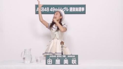 田屋美咲_AKB48 49thシングル選抜総選挙アピールコメント動画_画像 (961)